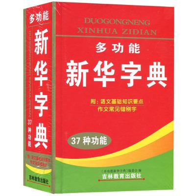 多功能新華字典 小學生新版詞典 漢語拼音部首檢字表