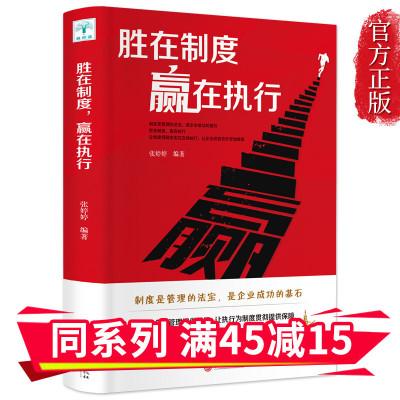 勝在制度贏在執行 管理方面的書 企業管理學團隊靠制度提升員工領導力 營銷企業戰略管理員