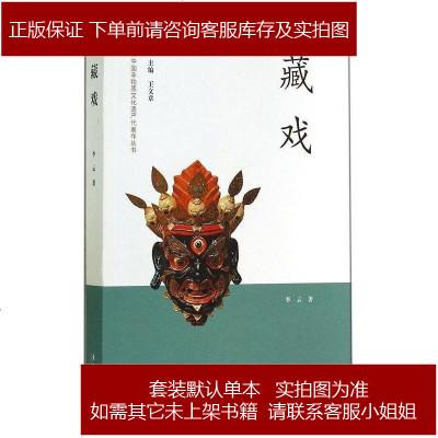 藏戏 李云 文化艺术出版社 9787503957093