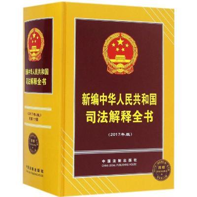 新編中華人民共和國司法解釋全書(2017年版)中國法制出版社9787509380437