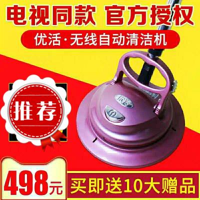 电视同款优活喜康无线自动清洁机家用全自动电动拖把扫拖地机器人