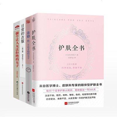 《護膚全書+日常的衣服+董卿做一個有才情的女子+做個讓人無法拒絕的女子》美容書籍專業知識護膚面部女性勵志書籍