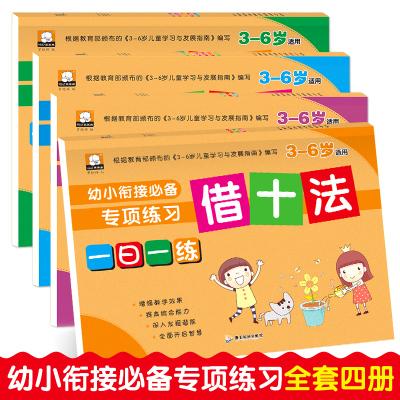 4册幼小衔接必备3—6岁专项练习一日一练 借十法 凑十法 分解与组成 时间与人民币