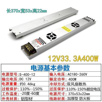 超薄led長條開關電源12v24v卡布燈箱廣告100W200W300W400W變壓器 12V33.3A400W帶風扇