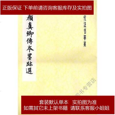 唐顏真卿傅本墨跡選 上海書畫出版社 編 上海書畫 9787805120317