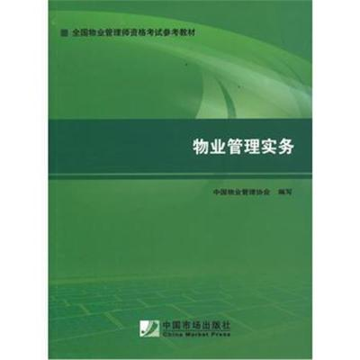 【正版】2014年物业管理师考试教材:物业管理实务9787509212219出版社:中国