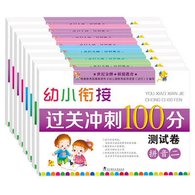 全套8册 幼儿园学拼音幼小衔接识字练习测试 过关冲刺100分 拼音 数学 语言 早教启蒙学前必备I