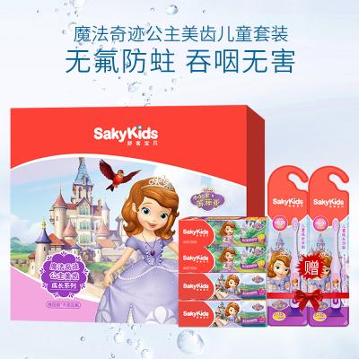 舒客(Saky)魔法奇跡公主美齒兒童套裝(兒童成長牙膏*4送成長牙刷*2)