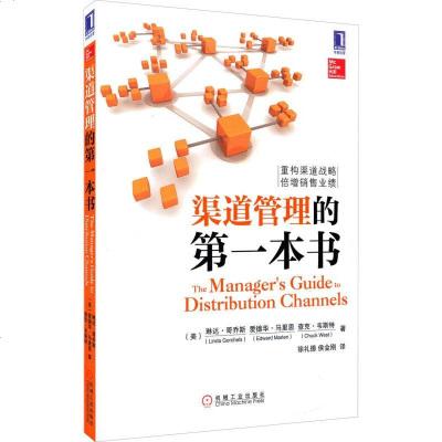正版 渠道管理的本書 世界著ming產品經理導師琳達哥喬斯為你系統講解渠道重構的七個步驟