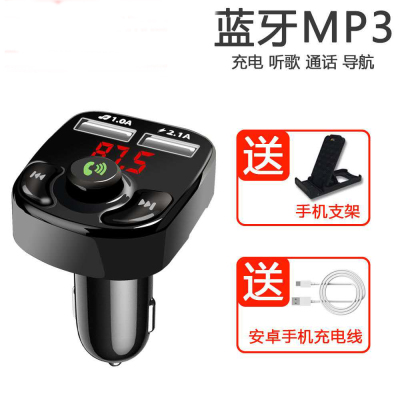 嵐博旺車載MP3播放器多功能藍牙接收器音樂U盤汽車點煙器車用藍牙充電器 按鍵版送安卓充電線+手機支架