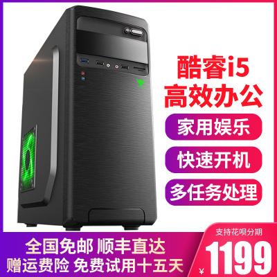 牛頭(NiuTou)酷睿i5四核高性能處理器/8GB運行內存/256GB固態硬盤 家用辦公商用游戲臺式機 組裝電腦 DIY組裝機 臺式電腦 電腦主機 整機