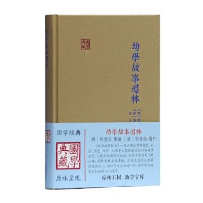 幼學故事瓊林(國學典藏)
