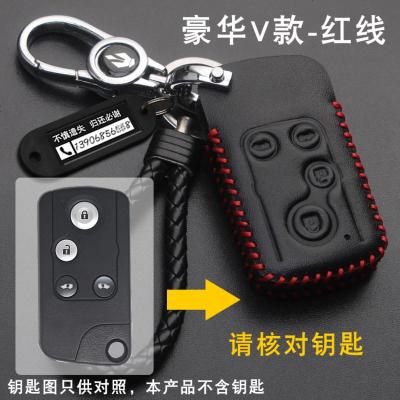 適用于2015款本田艾力紳鑰匙包套2012款老款汽車遙控殼扣真皮改裝 豪華V款-紅線