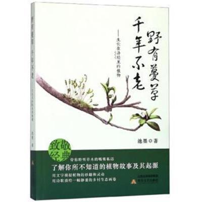 正版書籍 野有蔓草千年不老:生長在詩經里的植物 9787537858496 北岳文藝