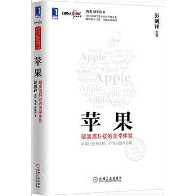 蘋果:販賣高科技的美學體驗 彭劍鋒周禹楊黎麗