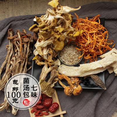 七彩菌汤包煲汤食材云南特产野生菌类干货羊肚菌茶树菇竹荪菌组合