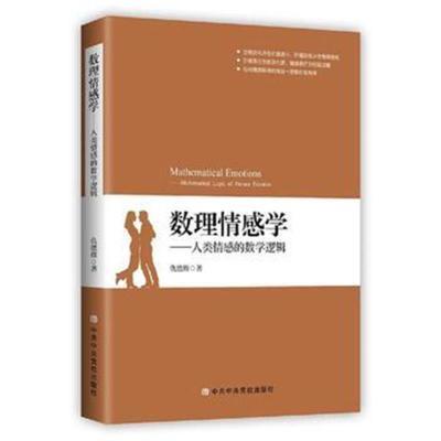 正版書籍 數理情感學:人類情感的數學邏輯 97875035260 中央黨校出版社