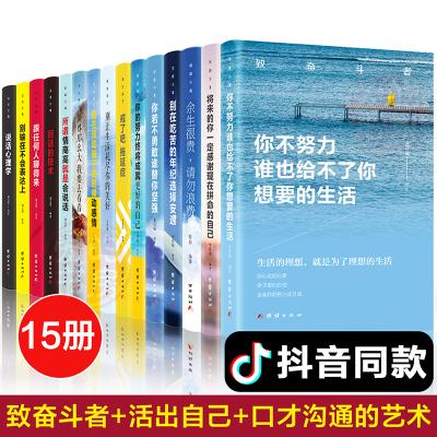 全套15冊致奮斗者系列書 你不努力10本誰也給不你想要的生活沒人能別在吃苦的年紀滿華商貿書店 青少年成長勵志書籍書排