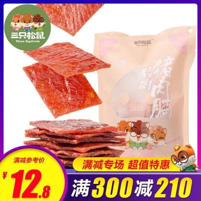 【三只松鼠_豬肉脯自然片150g】休閑零食小吃靖江風味熟食豬肉干