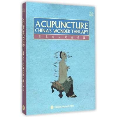 正版 常见病的针灸疗法 涂希 外文出版社 9787119067216 书籍