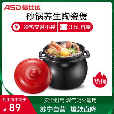 爱仕达养生陶瓷煲汤煲 3.5L煲汤炖锅汤煲高汤锅砂锅JLF35CP