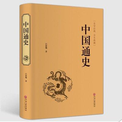 精裝全譯 正版 中國通史 呂思勉著精裝版國學典藏文化知識經典國史教材