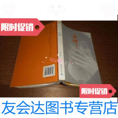 【二手9成新】女神(散文詩集) 9787515301679
