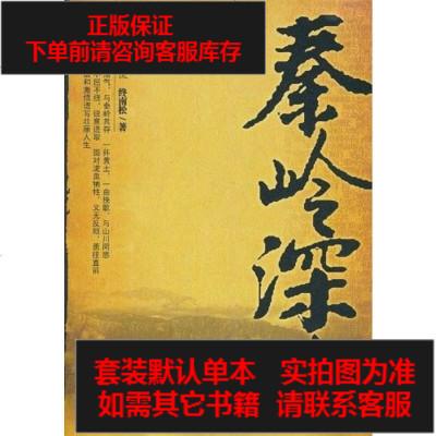 【二手8成新】秦嶺深處 9787806758212