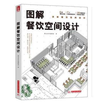 正版書籍 圖解餐飲空間設計 9787568044011 華中科技大學出版社