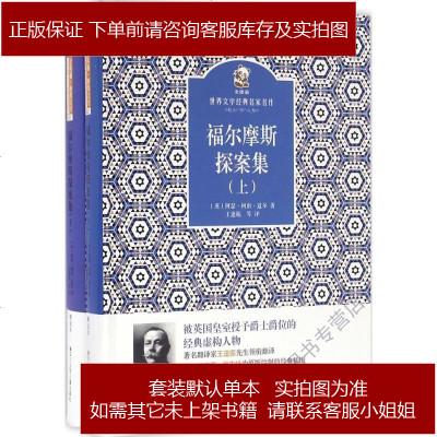 名家名譯 金熊貓世界文學經典:福爾摩斯探案集 (英) 柯南·道爾 四川少 9787536574991