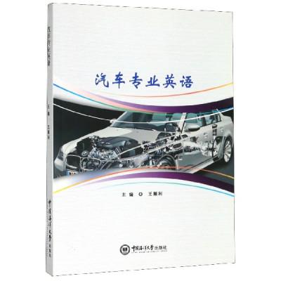 汽車專業英語