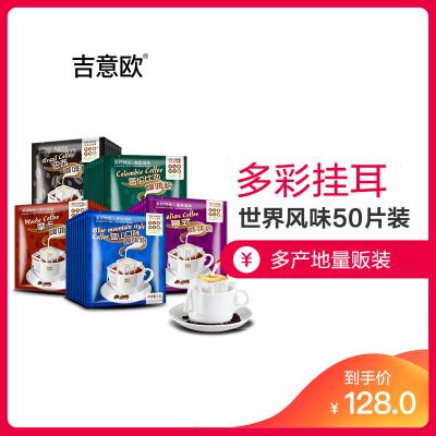 吉意欧滤泡式挂耳咖啡黑咖啡粉世界咖啡装8g*50