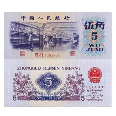 昊藏天下 第三套人民幣  5角紙幣 伍角紡織女工
