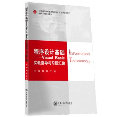 【正版】2018年版 程序設計基礎——Visual Basic實驗指導與習題匯編 魏敏 王映 上海交通大學出版社