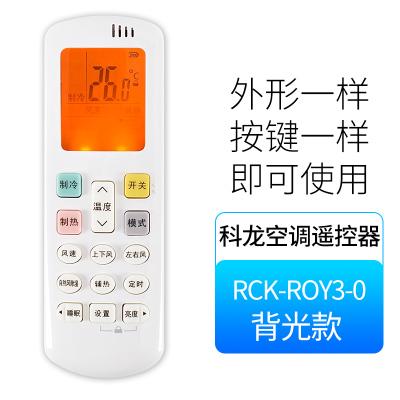 科龍空調遙控器萬能通用KFR-36G /25GW RCH-R0Y1/2/3-0關樂原裝版 RCK-ROY3-0背光款