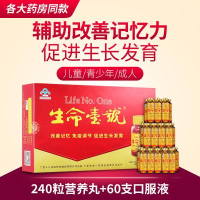 生命一号口服液60支+营养丸240粒 记忆力 身高发育 学生儿童青少年成人营养保健品