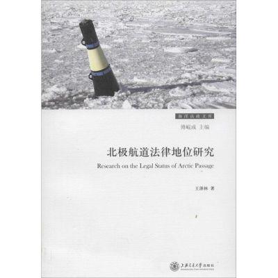 正版 北极航道法律地位研究 王泽林 上海交通大学出版社 9787313103345 书籍