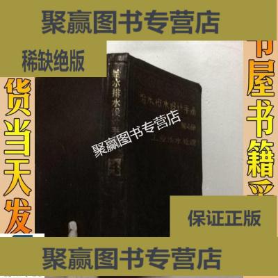 正版9层新 给水排水设计手册 第4册 工业给水处理