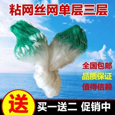 漁網粘網絲網三層沉網單層浮網掛子魚網鯽魚鰱魚白條網沾