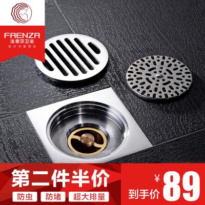 法恩莎(FAENZA)全銅 地漏 防臭芯衛生間五金配件下水道防臭蓋廁所防蟲硅膠內芯