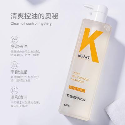 【苏宁优选】kono控油洗发水氨基酸轻盈控油抖音同款k洗发水 k0n0女士明星 去屑套装koko