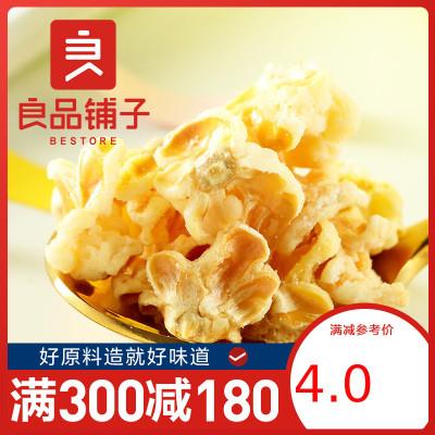 【良品鋪子】蛋花玉米 68g*2袋 四川特產零食 奶油玉米黃金豆爆米花