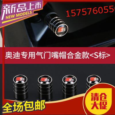 財星奧迪3 4 6 3 5 5 7 5 2專用汽車氣嘴氣芯帽 【S標】氣嘴帽合金款-不生銹