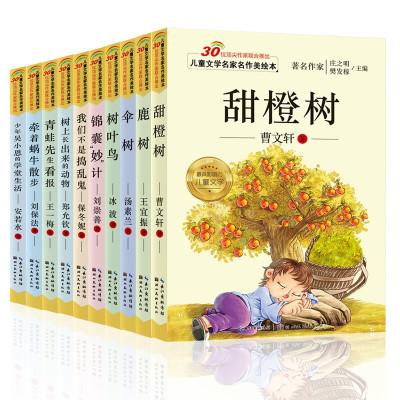全套10冊 注音版名家名作甜橙樹兒童文學全集小說故事書甜橙樹曹文軒作 6-12歲小學生課外書讀物
