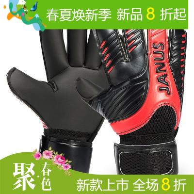 JANUS 专业管指 儿童成人 足球守员手套将手套