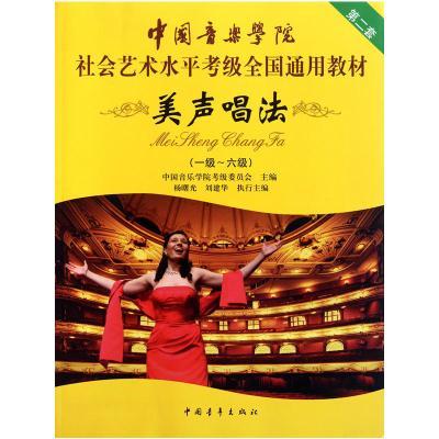 中国音乐学院社会艺术水平考级全国通用教材 美声唱法(一级~六级)