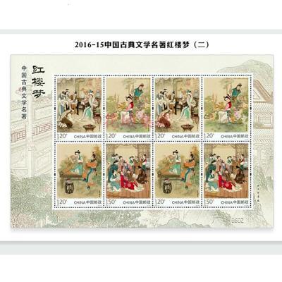 2016-15 中國古典文學名著 紅樓夢二郵票小版票 2016年紅樓夢郵票