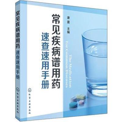 常見疾病譜用藥:速查速用手冊