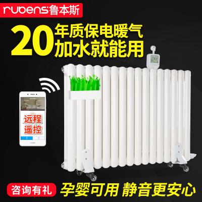 魯本斯鋼制加水電暖氣片家用碳晶取暖器注水電暖氣加熱棒散熱片【wifi款16柱供暖面積14-20㎡】