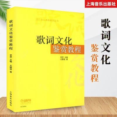 音乐教育系列丛书 歌词文化鉴赏教程 上海音乐出版社